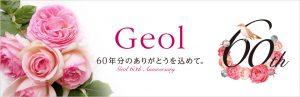 Geol60年分のありがとうを込めて。
