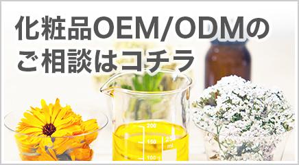 化粧品OEM/ODMのご相談はコチラ