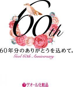 geol60th
