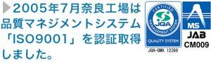 品質マネジメントシステム「ISO9001」を認証取得しました