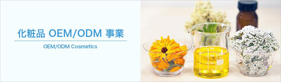 化粧品OEM/ODM 事業